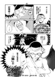 インプに転生【第六話】-02(修正)