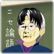 高橋源一郎(メガネ)