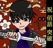 剣聖への道100話記念