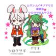 ムゲンノイチノアリス座談会2 シロウサギとヤマネ