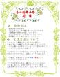 【英雄学園】春の輪舞曲祭り【イベント】