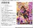 呪印の女剣士第一巻、書籍取り寄せツール