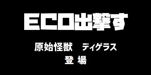 『キリエス 空想小説シリーズ』第三話サブタイトル