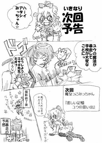 蒼の魔法士パロ~魔女っこみっちゃん