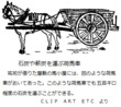 千年巫女の代理人 石炭と薪炭用の荷馬車