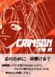 「crimson」表紙