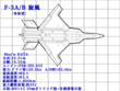 F-3A 手直し 3回目