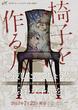『椅子を作る人』A2ポスター