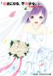 表紙(なろう):幸せになる不幸少女