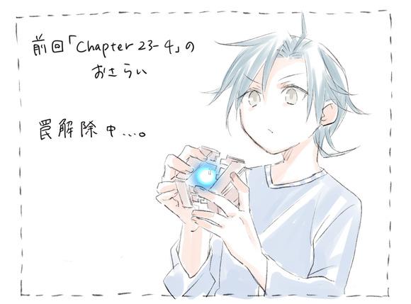 chapter23-5記載あらすじ