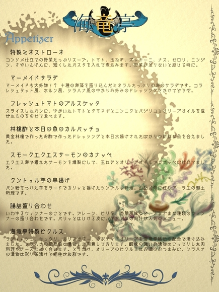 海竜亭menu ~前菜~