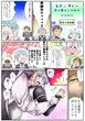 小話漫画②の1