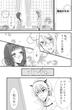 【英雄学園】恋と親友と(1ページ目)