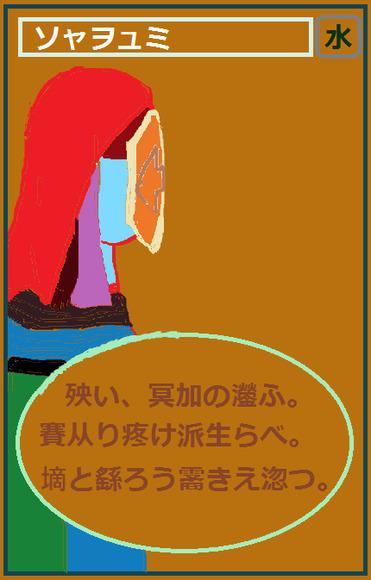 ソャヲュミ