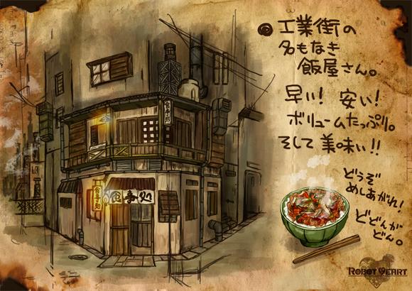 ロボハ_食事処