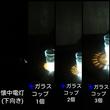 懐中電灯(下向き)➕ガラスコップ 数の比較