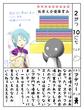 【英雄学園】アデリー先生の絵日記4