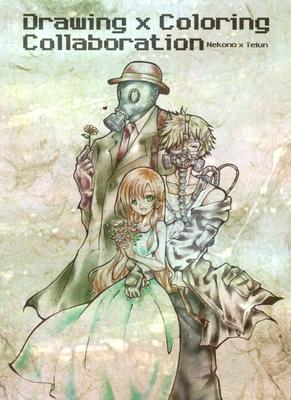 【線×色】センガ カケル ヌリエ(線画:猫乃 鈴さま)