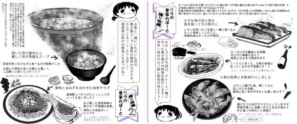 【リラの食事れぽーと】贈り物編