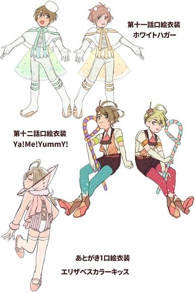 ヒトくちB&C 衣装4