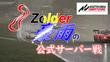 豪雨のZolder戦