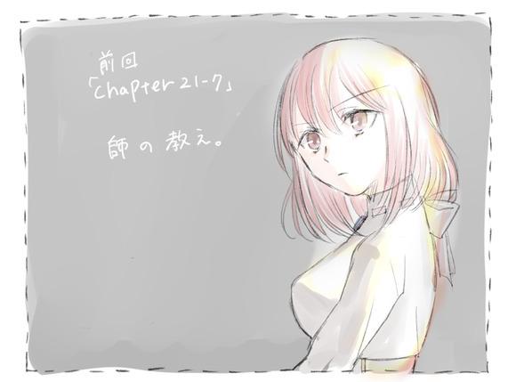 chapter21-8記載あらすじ