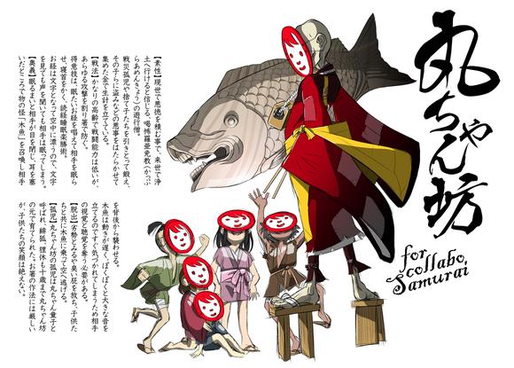 【コラボ侍】丸ちゃん坊