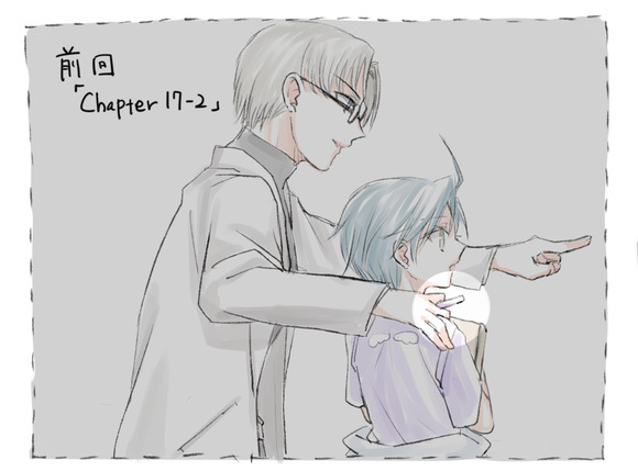 chapter17-3記載あらすじ