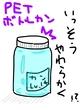 ペットな空き缶