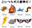 八雷神(ヤツイカズチノカミ)