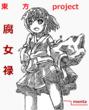 東方 幻想腐女録