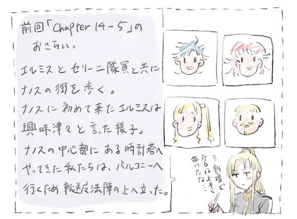 chapter14-6記載あらすじ