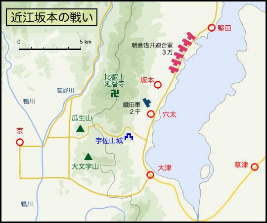 近江坂本の戦い