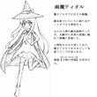 俺覚(おれかく)キャラ紹介【幽魔ティオル】