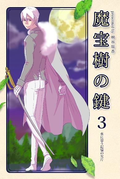魔宝樹の鍵 3巻表紙/絵:麻葉紗綾さま