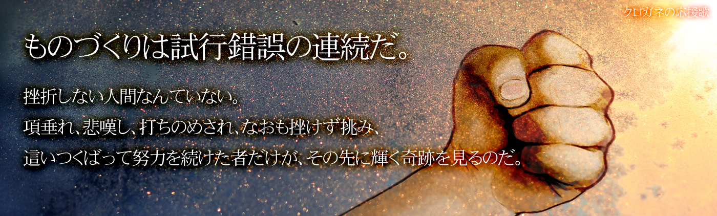 OP_13 クロガネの応援歌