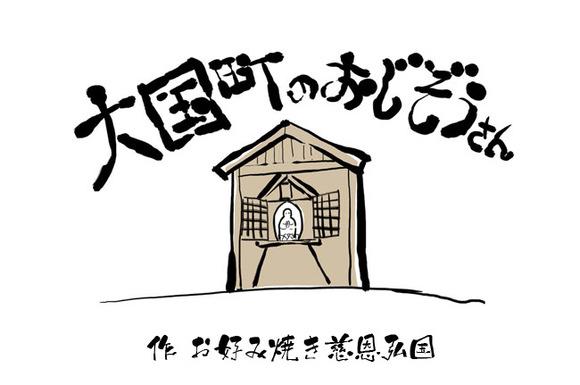 大国町のおじぞうさん表紙