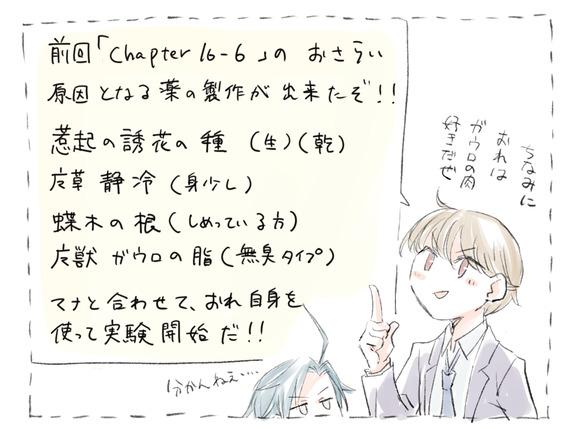 chapter16-7記載あらすじ