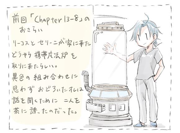 chapter13-9記載あらすじ