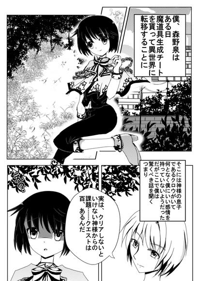 【創作BL】魔道具生成チート~