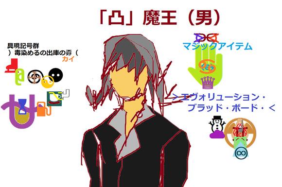 「凸」魔王(男)