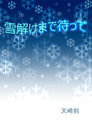 「雪解けまで待って」表紙