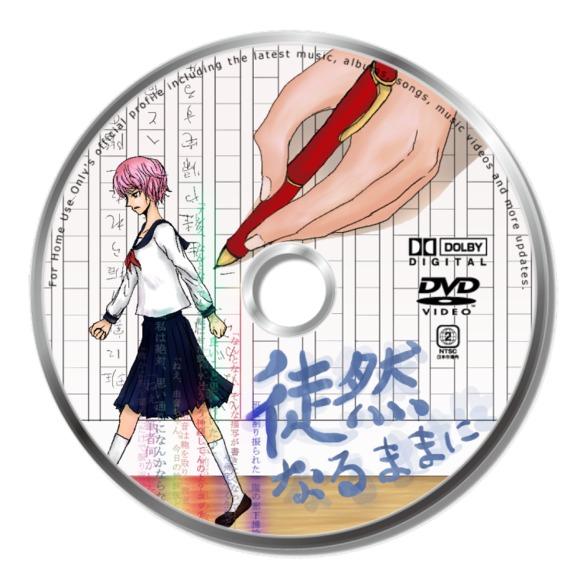 【DVD祭】徒然なるままに
