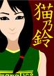 【絵師イラスト化】×猫乃鈴様(修正版)