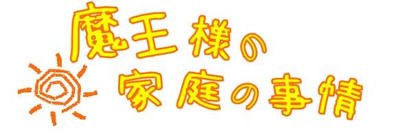 魔王様の家庭の事情・ロゴ2