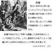 千年巫女の代理人 飢饉図