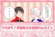 お試しバナー☆薔薇騎士番外編☆