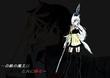 【白銀の魔王は黒き剣と共に踊る 】 牟田吉夫