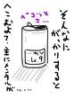 メンタルが凹む空き缶