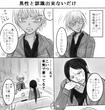 うっかり四コマ漫画⑦